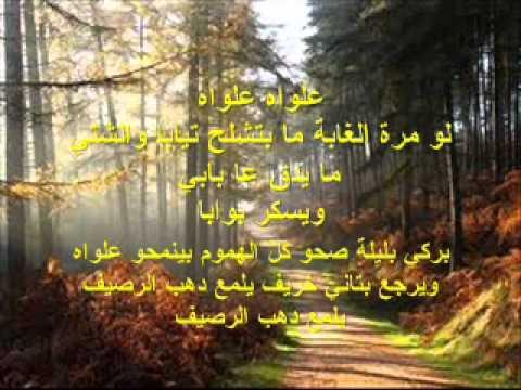 Warak L Kharif- D-Bandaly  - ورق الخريف