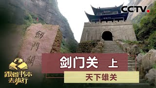 《跟着书本去旅行》 20200623 天下雄关——剑门关(上)| CCTV科教