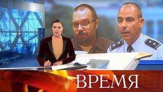 """Выпуск программы """"Время"""" в 21:00 от 20.09.2019"""