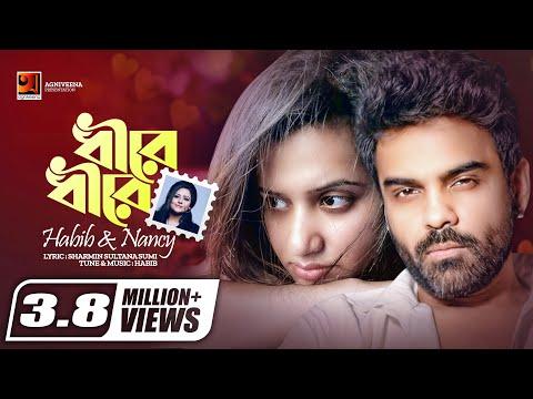 Dhire Dhire By Habib & Nancy | Album Tumi Shandhar O Megho Mala | Official lyrical Video