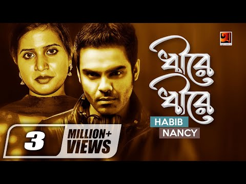 Dhire Dhire | Bangla Song 2017 | by Habib |  Nancy | Tumi Shandhar O Megho Mala | ☢☢ EXCLUSIVE ☢☢