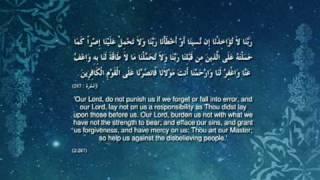 Ramadhan: Al-Baqaraah - Verse 287