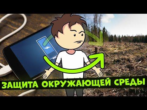 Защита окружающей среды? | Ну и Бред / #нуибред (Анимация) 6+