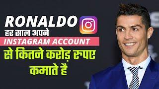 Cristiano Ronaldo अपने Instagram Account से कितने करोड़ रुपए कमाते है  - 24Billions