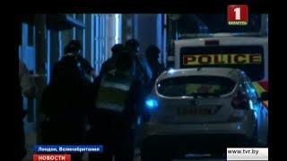 Двойной теракт в Лондоне. Подробности