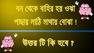 ৯ টি ধাঁধাঁ উত্তর সহ || ধাঁধা প্রশ্ন ও উত্তর || ধাঁধা || Riddles in bengali || Mind game in bengali