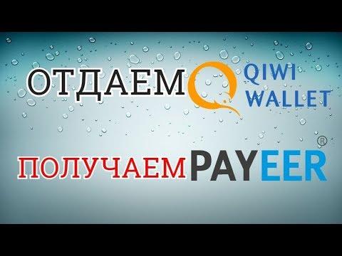 Как пополнить кошелек Payeer/Паер через Qiwi/Киви, самый простой и удобный способ пополнения