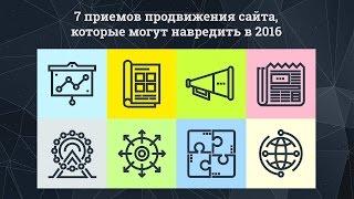 7 SEO-приемов, которые уже не работают в 2018 году