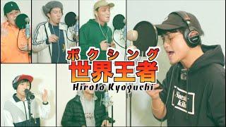 今回コラボさせていただいた京口さんのチャンネルはこちら↓↓ 京口紘人 Hiroto Kyoguchi【WBA世界王者】 ...