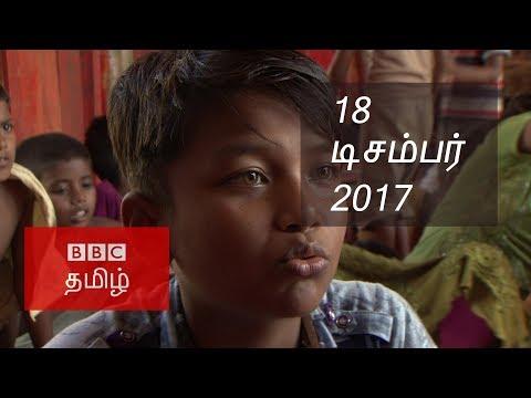 BBC Tamil TV News Bulletin 18/12/17 ...