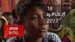 BBC Tamil TV News Bulletin 18-12-17 பிபிசி தமிழ் தொலைக்காட்சி செய்தியறிக்கை 18.12.2017