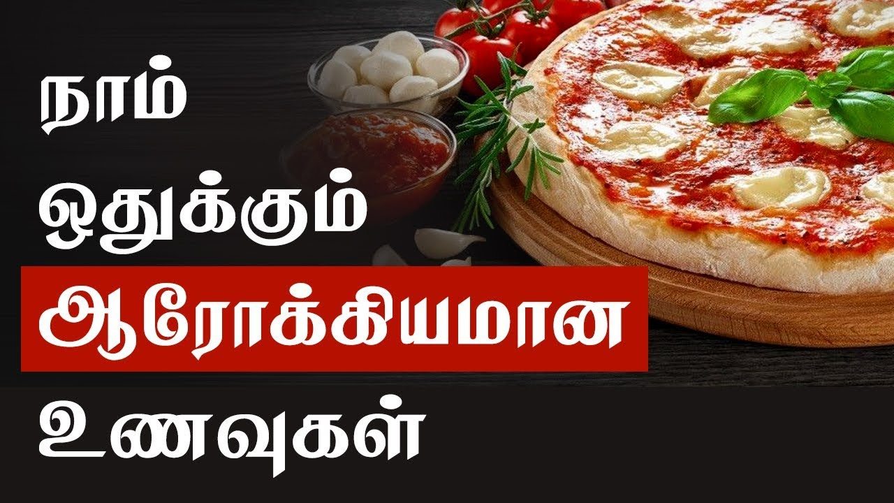 Healthy foods which we avoid health tips in tamil youtube for Cuisine meaning in tamil