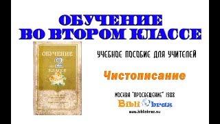 2 Обучение во 2 классе 1988 (Рамзаева) 2_Чистописание