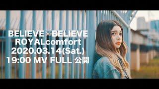 ROYALcomfort / BELIEVE×BELIEVE 2020.03.14.19:00 MV FULL 公開! 主演はTikTokで大人気インフルエンサーの渡辺リサさん 公開をお楽しみにお待ち下さい♪ ...