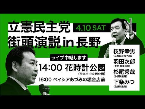 4月10日 14:00 羽田次郎 × 枝野幸男 街頭演説 in 長野 #あなたのための政治