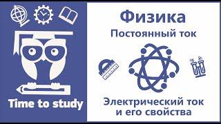 Физика: подготовка к ОГЭ и ЕГЭ. Электрический ток и его свойства