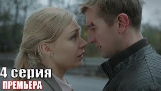 НОВАЯ премьера 2019! В ПЛЕНУ У ЛЖИ (2019) 4 серия Русские мелодрамы 2018, фильмы 2018