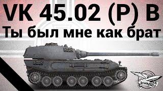 VK 45.02 (P) Ausf. B - Ты был мне как брат