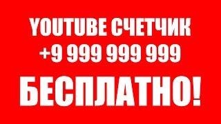 Скачать Счетчик виджет подписчиков и просмотров для Youtube ютуба 2018