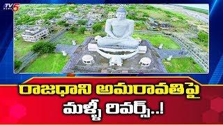 రాజధాని అమరావతిపై  మళ్ళీ రివర్స్..! | Amaravati Capital Controversy