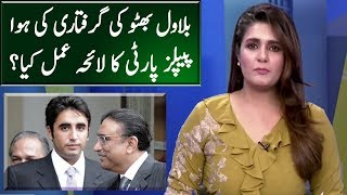 Asif Zardari Big Plan Ahead Bilawal Arest | Seedhi Baat | Neo News
