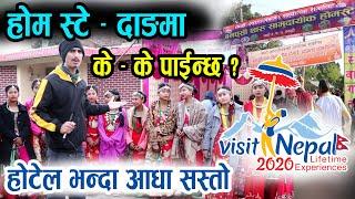 होटेल भन्दा आधा सस्तो, खुल्यो होमस्टे दाङमा, थारु परिकारको मज्जा Visit Nepal 2020 Home Stay In Nepal