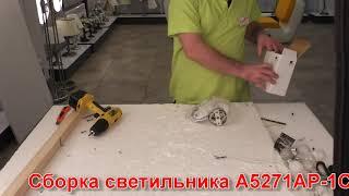 Бра ARTE Lamp A5271AP-1CC - видеообзор