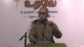 Urave Uyire (உறவே உயிரே) | Isaikkavi Ramanan | Part 1