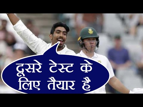 India vs South Africa 2nd Test: Jaspreet Bumrah reveals bowling strategy in 2nd match|वनइंडिया हिंदी
