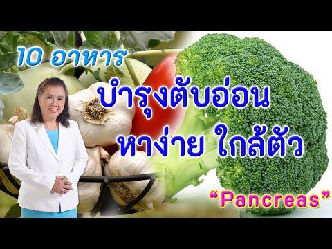 รีบหามากิน !! 10 อาหารบำรุงตับอ่อน หาง่าย ใกล้ตัว | Pancreas | พี่ปลา Healthy Fish