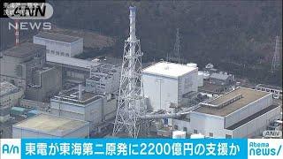 東電が約2200億円を負担 日本原電に資金支援へ(19/10/25)