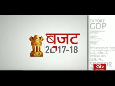 Union Budget 2017-18| Hindi News Bulletin