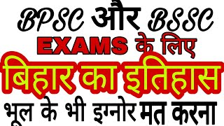 BIHAR का इतिहास | History of Bihar for bpsc pre 2018, bssc exams | Bihar Gk questions, bssc exam