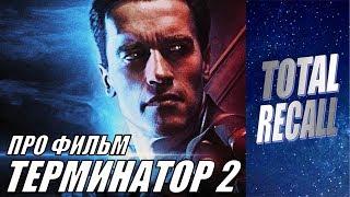 Про фильм ТЕРМИНАТОР 2 (1991)