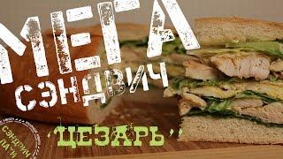 """Сэндвич пати#1 МЕГАСЭНДВИЧ """"Цезарь"""""""