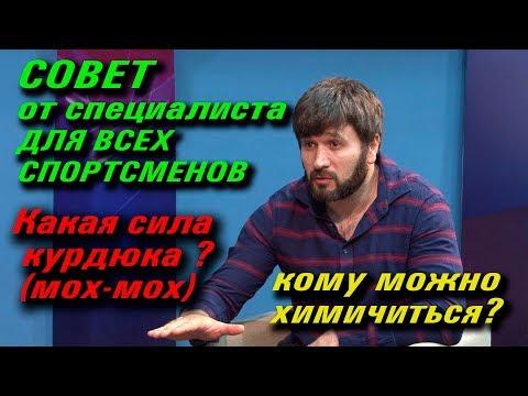 Сертифицированный спортивный врач реабилитолог, тренер - Абубакр Гаджиев