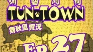 【秋風RPG實況】阿貓阿狗 Ep.27 天狼星的正拳