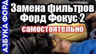 видео Замена воздушного фильтра на автомобиль Ford Fokus