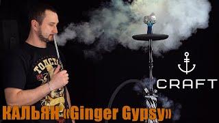 Кальян Ginger Gypsy от CRAFT HOOKAH | обзор