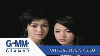 คนเจ้าน้ำตา - นิว จิ๋ว【OFFICIAL MV】