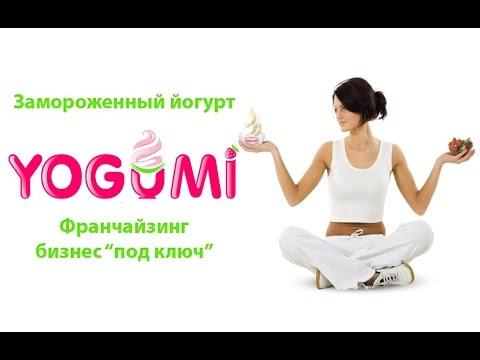 Франшиза YOGUMI. Замороженный йогурт франшиза.