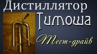 Самогонщик Тимофей. Дистиллятор