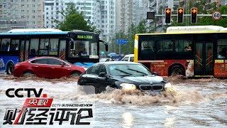 《央视财经评论》 20190821 迎战强降雨 如何防灾减灾?  CCTV财经