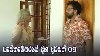 Septhembaraye Diga Dawasak | Episode 09 - (2021-07-24) | ITN Thumbnail