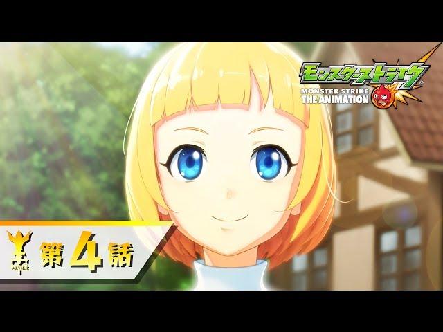 アーサー 騎士王の覚醒 第4話【モンストアニメTV/シリーズ第41話】