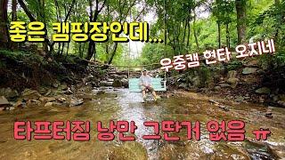 [4k]태기산펜션캠핑장…