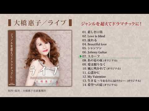 アルバム「ライブ」大橋惠子