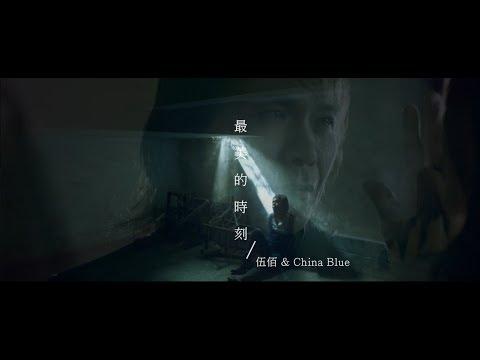 伍佰 & China Blue《最美的時刻》 Official Music Video