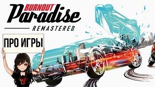 Про Burnout Paradise Remastered для Nintendo Switch