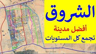 مدينة الشروق شرق القاهرة مصر من أفضل المدن الجديدة التى توفر مستوى عالى من جودة الحياة